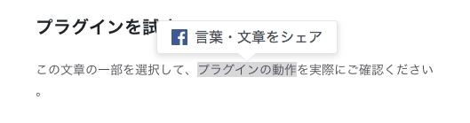 Facebook 引用プラグインのボタン表示
