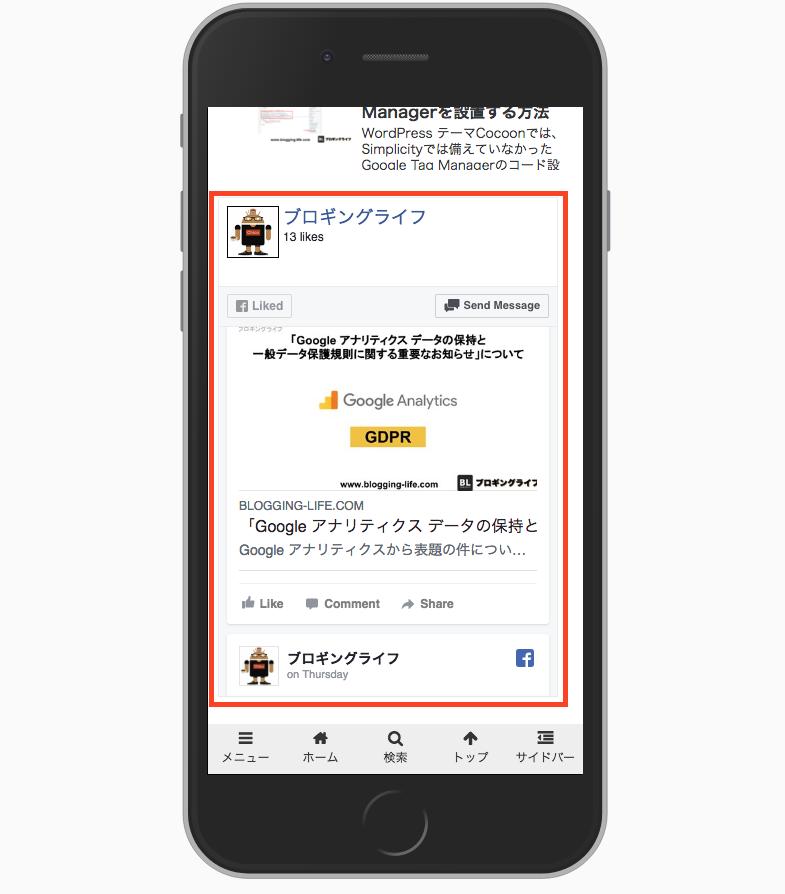 Cocoon のAMPページにFacebook プラグイン設置例