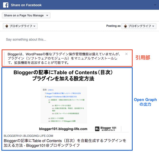 引用部とページのURLが含まれてFacebookの投稿ページが表示されます。