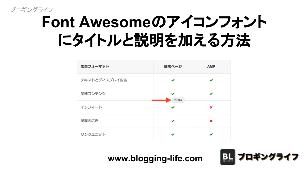 Font Awesomeのアイコンフォントにタイトルと説明を加える方法