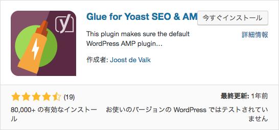 Glue for Yoast SEO & AMP プラグイン