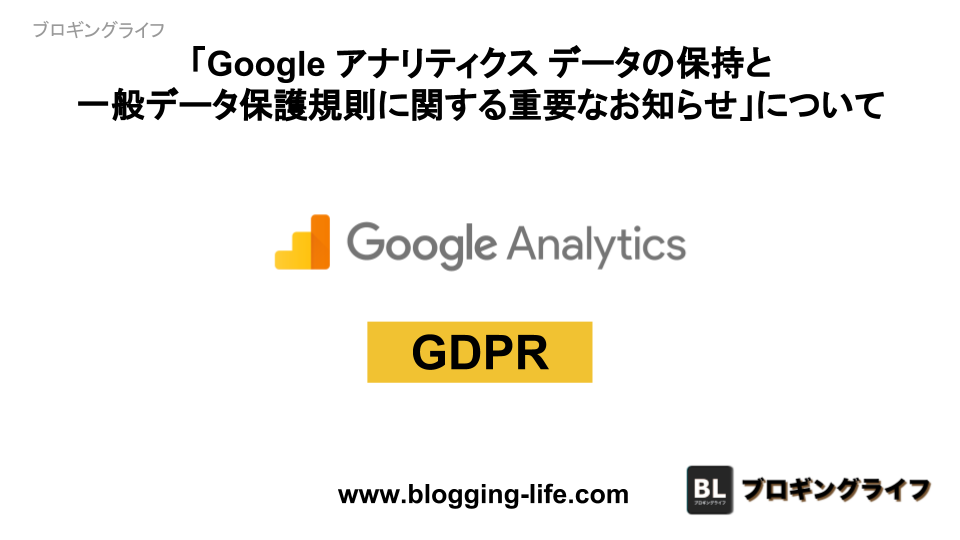 「Google アナリティクス データの保持と一般データ保護規則に関する重要なお知らせ」について