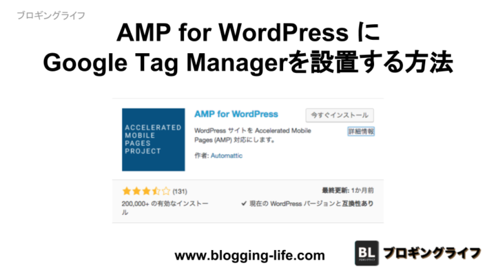 AMP for WordPress にGoogle Tag Managerを設置する方法