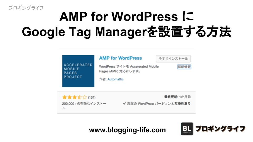 AMP for WordPress にGoogle Tag Managerを設置する方法