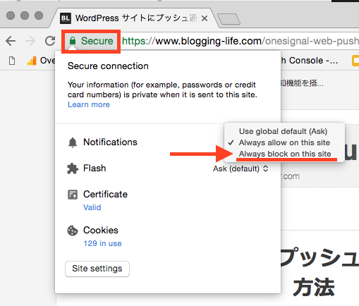 Chromeでプッシュ通知の購読を止める方法