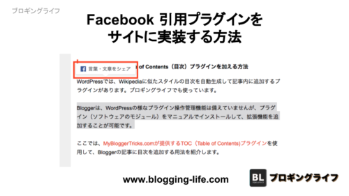 Facebook 引用プラグインを サイトに実装する方法