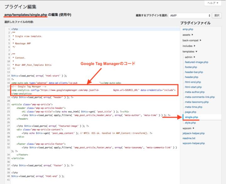 Google Tag Managerのコードを<body>タグの下に貼り付けます。