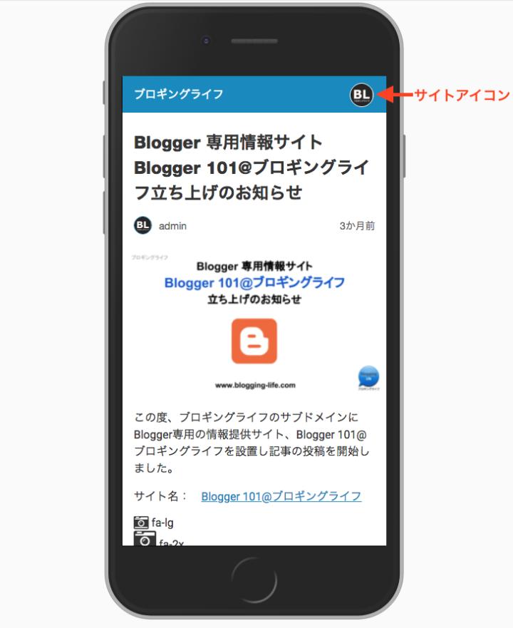 AMPページでのサイトアイコン表示