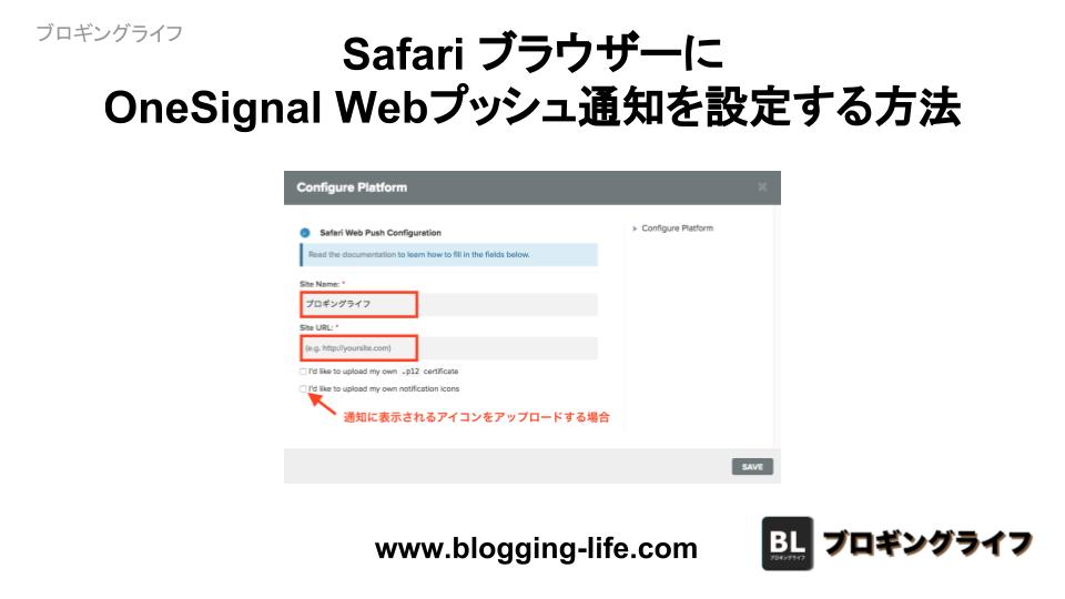 Safari ブラウザーにOneSignal Webプッシュ通知を設定する方法