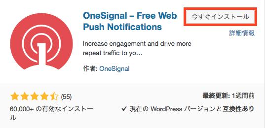 OneSignal プラグインをインストールします。