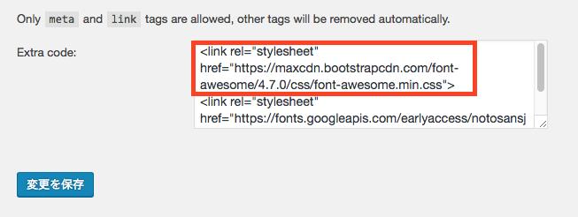 Font Awesome CDN URLへのリンクコードを貼り付けます。