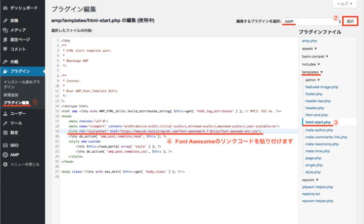 AMP テンプレートを編集してFont Awesomeのリンクコードを設置する手順