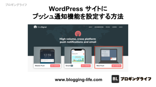 WordPress サイトにプッシュ通知機能を搭載する方法