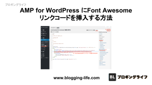 AMP for WordPress にFont Awesomeリンクコードを挿入する方法