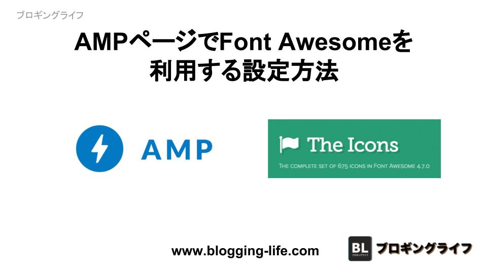 AMPページでFont Awesomeを利用する設定方法