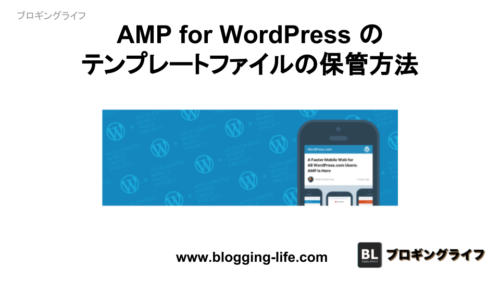 AMP for WordPress テンプレートファイルの保管方法
