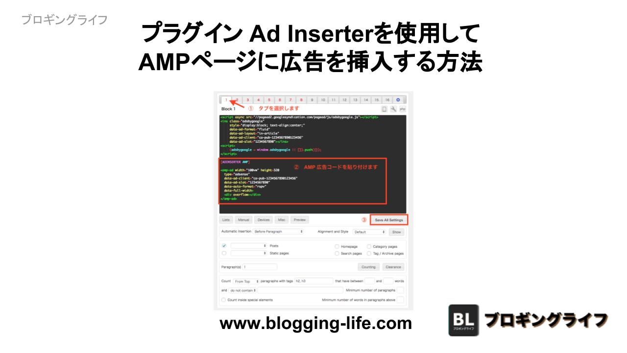 プラグイン Ad Inserterを使用してAMPページに広告を挿入する方法