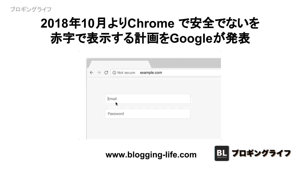 2018年10月よりChrome で安全でないを赤字で表示する計画をGoogleが発表