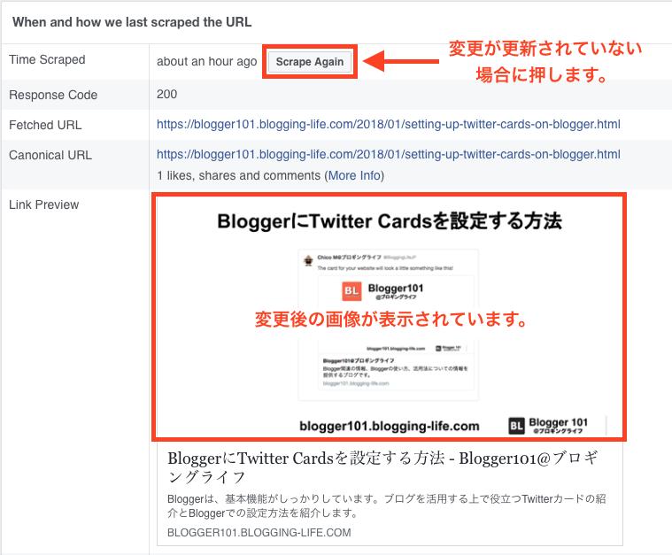 Facebook Sharing Debuggerのテスト結果表示例