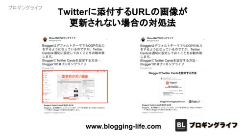Twitterに添付するURLの画像が更新されない場合の対処法