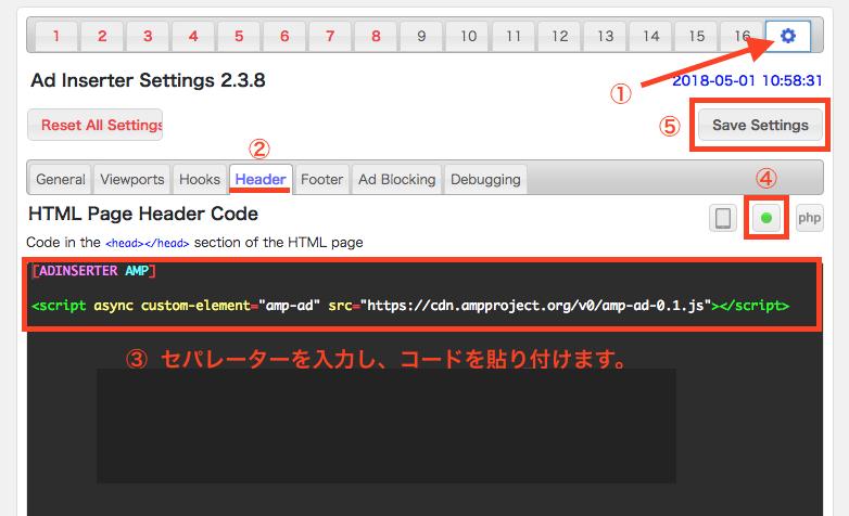 AMP ページ<head>タグ内にコードを設置する設定手順
