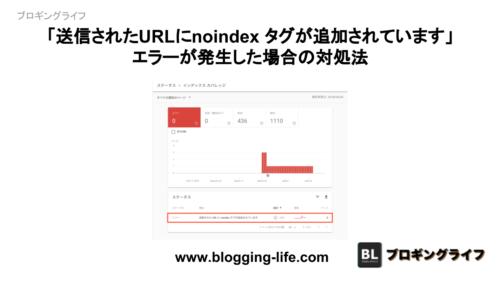 送信したURLにnoindexが追加エラーの対照法