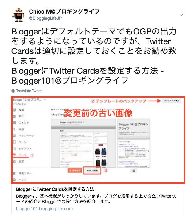 変更前の画像が表示されるツイート例