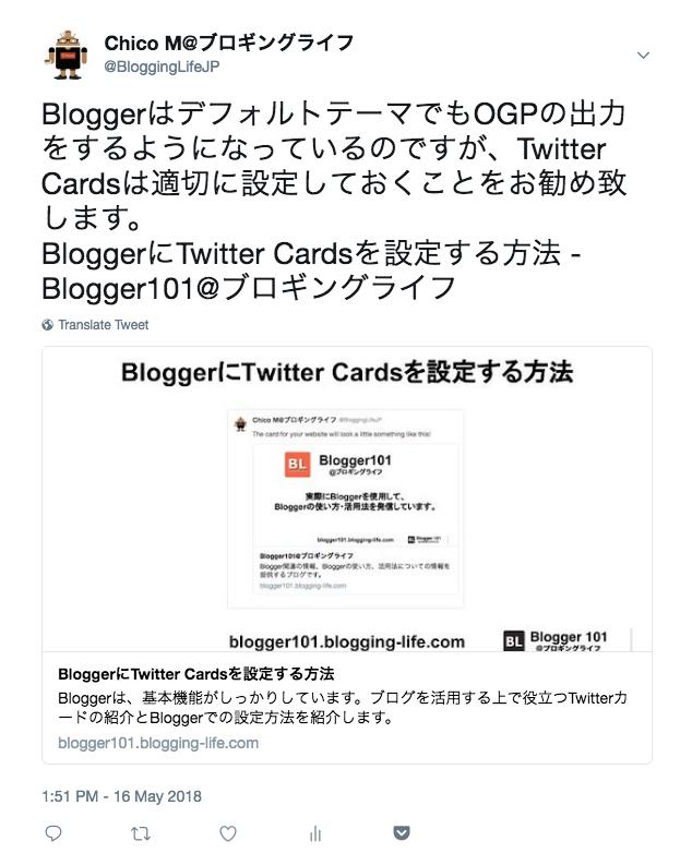 更新された記事画像のツイート