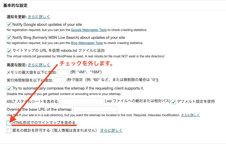 XML Sitemapsの基本設定
