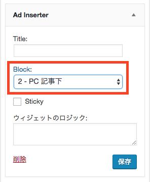 Ad Inserter ウィジェットで表示する広告ブロックを選びます