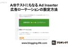 A/Bテストにもなる Ad Inserter 広告ローテーションの設定方法