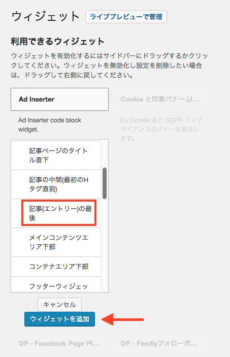 Ad Inserter ウィジェットを追加します