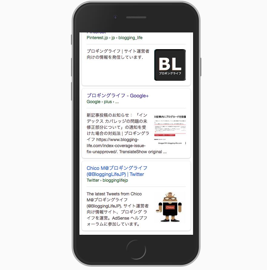 モバイル端末での検索結果に表示されるロゴ