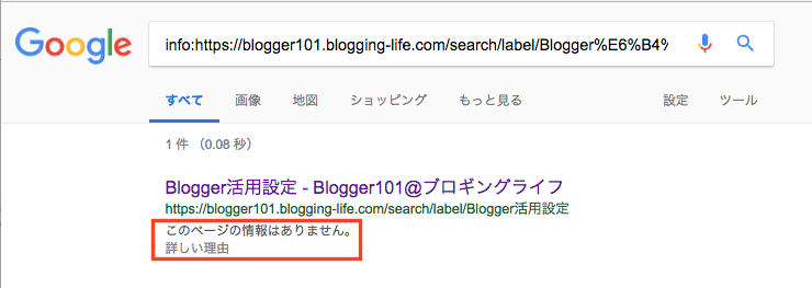 検索結果にページ情報が表示されない