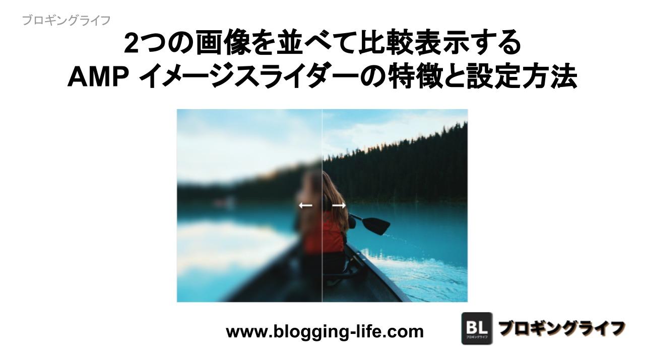 2つの画像を並べて比較表示するAMP イメージスライダーの特徴と設定方法