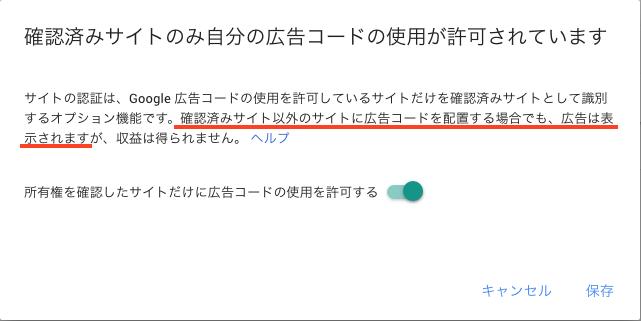 確認済みサイトのみ自分の広告コードの使用を許可する設定