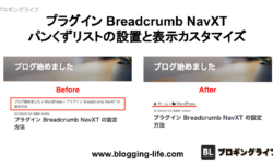 プラグイン Breadcrumb NavXT パンくずリストの設置と表示カスタマイズ方法