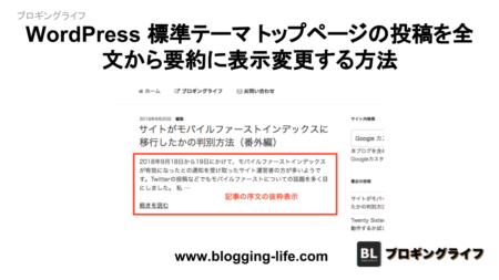 WordPress 標準テーマ トップページの投稿を全文から要約に表示変更する方法