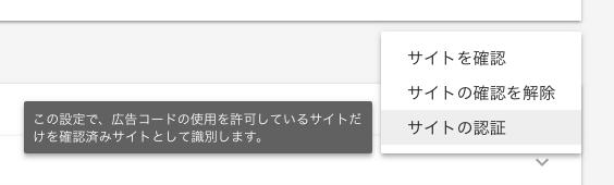サイトの認証をドロップダウンリストアイテムから選びます