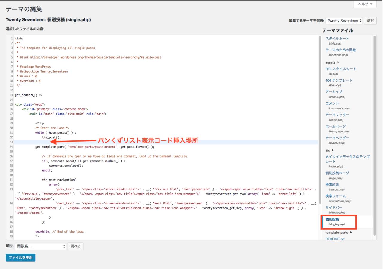 パンくずリスト表示コードを挿入するためテンプレートを編集します。