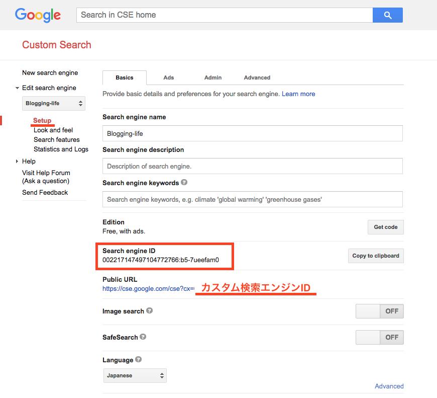 Googleカスタム検索エンジンの設定ページ