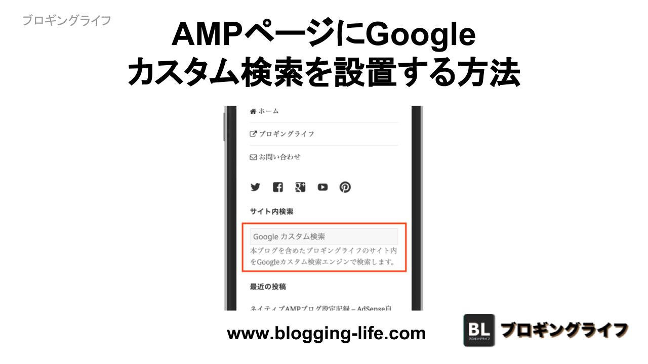 AMPページにGoogle カスタム検索を設置する方法