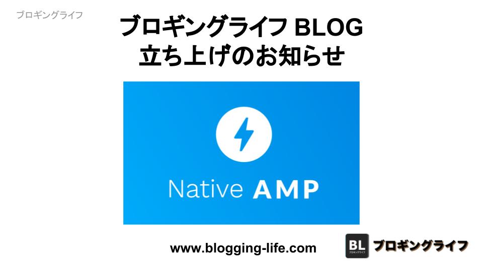 Native AMP 対応 ブロギングライフ BLOG 立ち上げのお知らせ