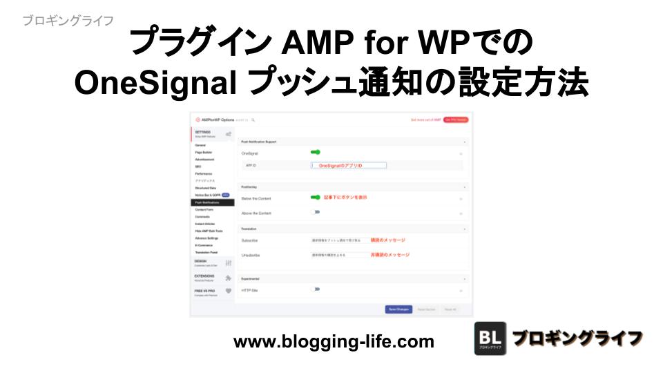 プラグイン AMP for WPとOneSignal プッシュ通知の連携方法