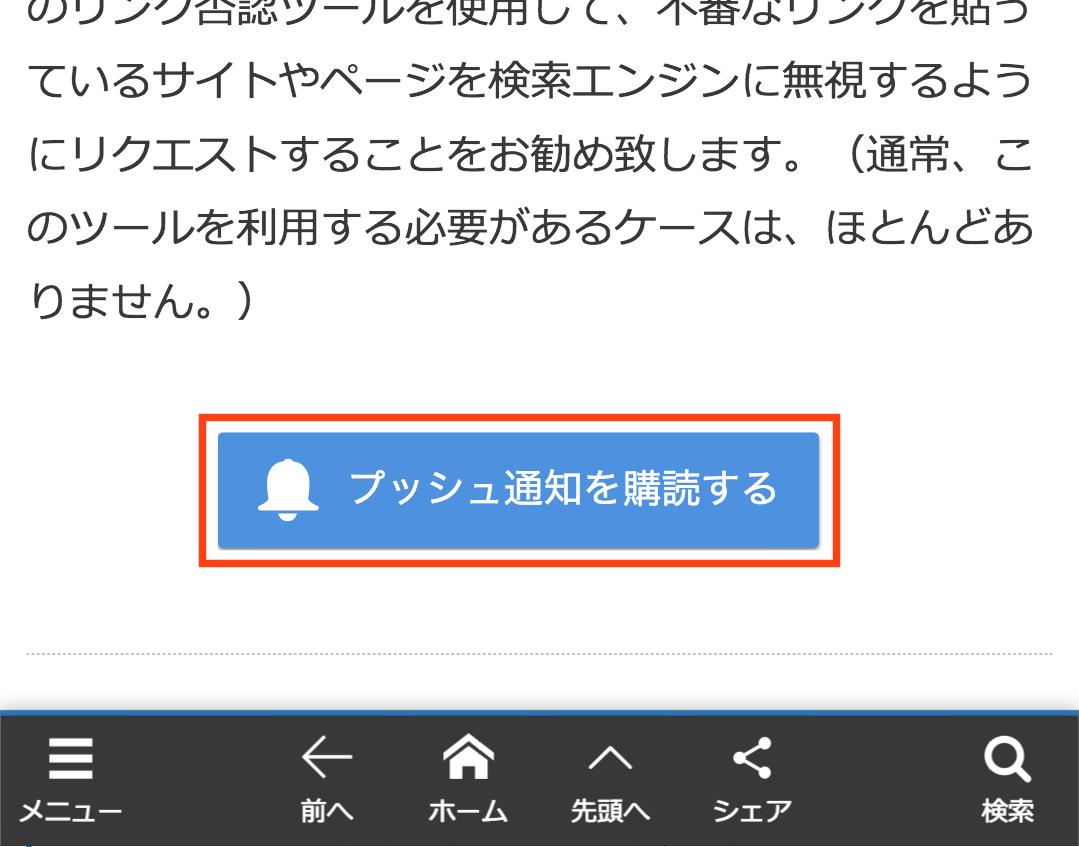 AMP ページ 記事下のプッシュ通知購読ボタン表示例