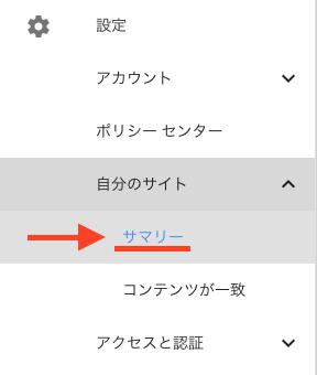 AdSense アカウント管理メニュー内のサイトの管理アイテム
