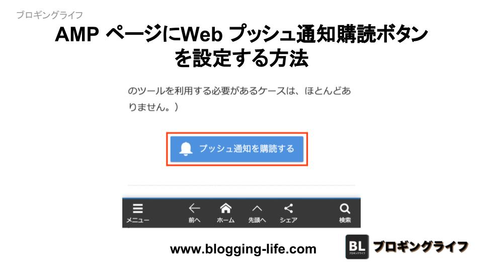 AMP ページにWeb プッシュ通知機能を設定する方法