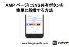 AMPページにSNS共有ボタンを簡単に設置する方法