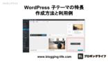 WordPress 子テーマの特長、作成方法と利用例