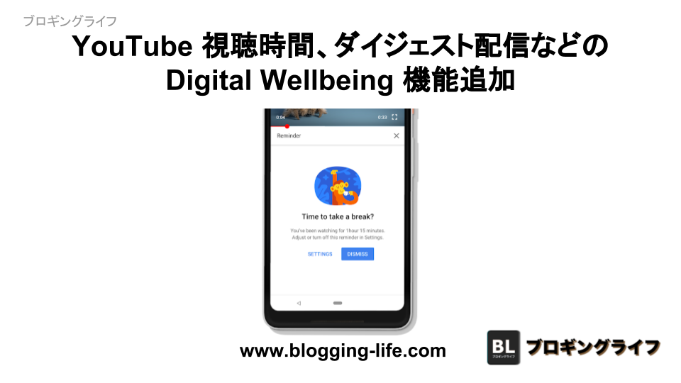 YouTube 視聴時間、ダイジェスト配信などの Digital Wellbeing 機能追加